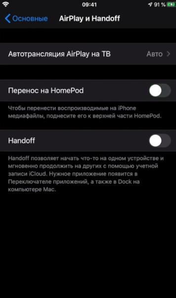 iOS 13.3 Beta 3 - что нового