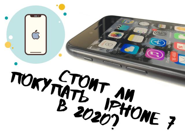 Стоит ли покупать Iphone 7 в 2020 году?