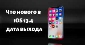 ios 13.4 что нового