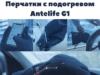 Перчатки с подогревом Antelife G1