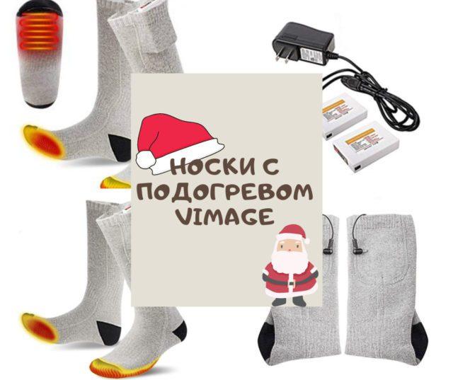 Носки с подогревом VIMAGE