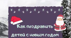 Как поздравить детей с новым годом
