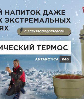 арктический термос antarctica k46