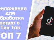 Приложения для обработки видео в Тик Ток
