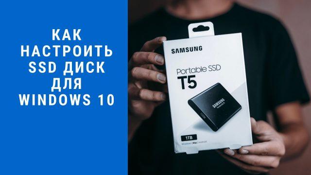Как настроить SSD диск для Windows 10